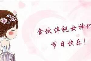 金伙伴网络祝女神们节日快乐!