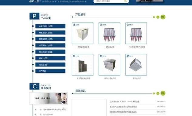 企业网站简洁型建站