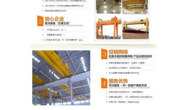 机械行业网站建设