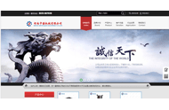 机械行业网站案例