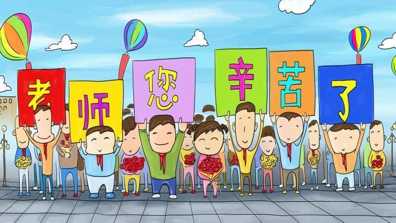 金伙伴网络祝教师节快乐